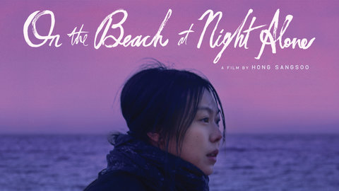 On the Beach at Night Alone - Bamui haebyun-eoseo honja