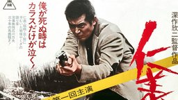 Graveyard Of Honor - Shin Jingi no Hakaba